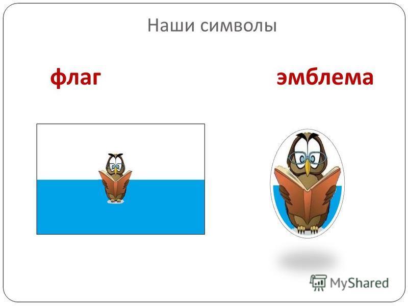 Наши символы флаг эмблема