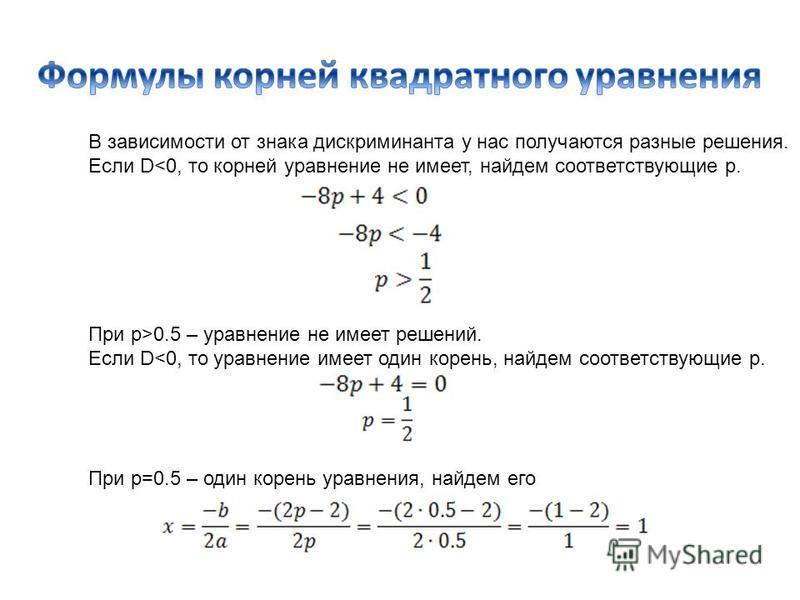 В зависимости от знака дискриминанта у нас получаются разные решения. Если D<0, то корней уравнение не имеет, найдем соответствующие p. При p>0.5 – уравнение не имеет решений. Если D<0, то уравнение имеет один корень, найдем соответствующие p. При p=