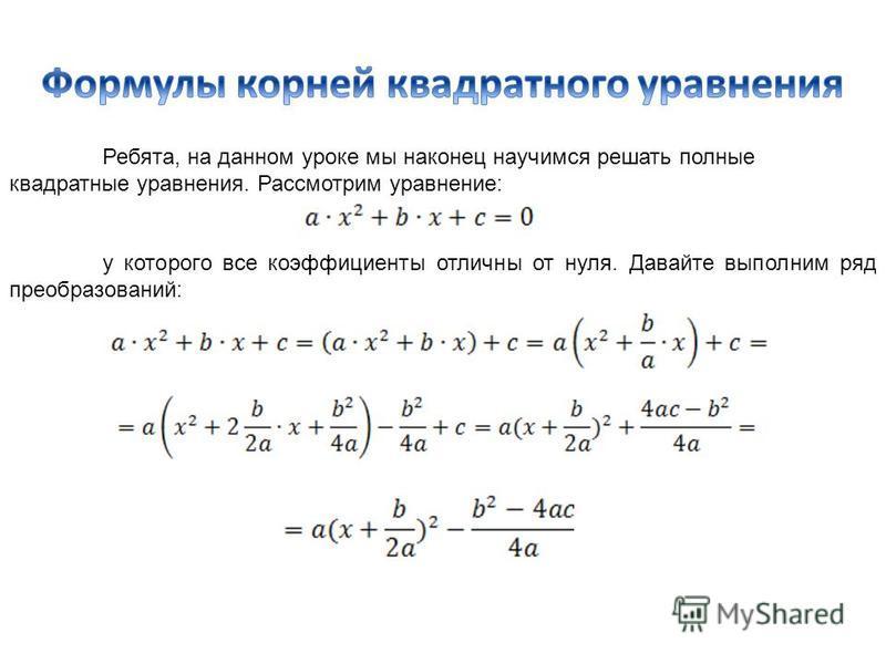 Ребята, на данном уроке мы наконец научимся решать полные квадратные уравнения. Рассмотрим уравнение: у которого все коэффициенты отличны от нуля. Давайте выполним ряд преобразований: