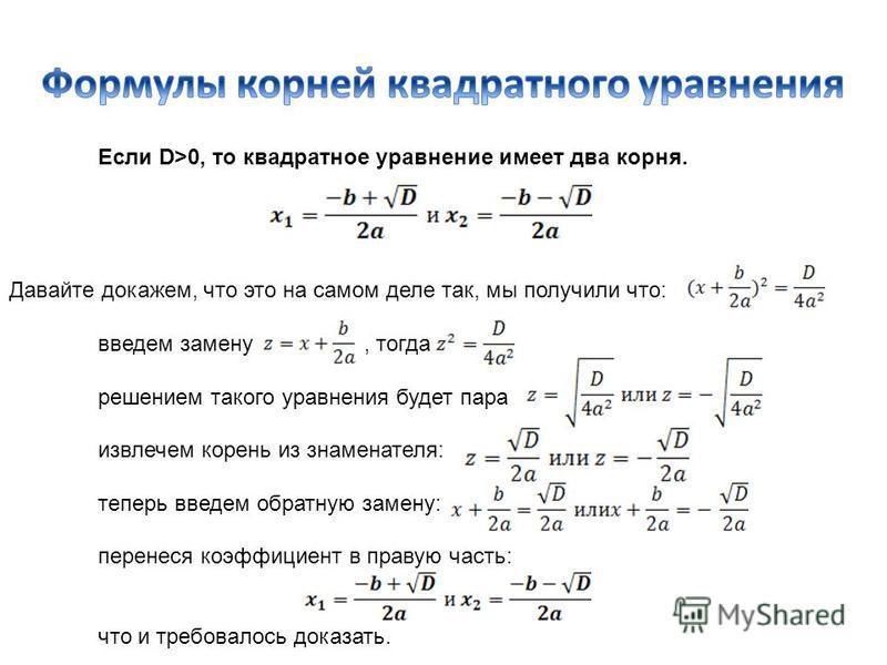 Если D>0, то квадратное уравнение имеет два корня. Давайте докажем, что это на самом деле так, мы получили что: введем замену, тогда решением такого уравнения будет пара извлечем корень из знаменателя: теперь введем обратную замену: перенеся коэффици