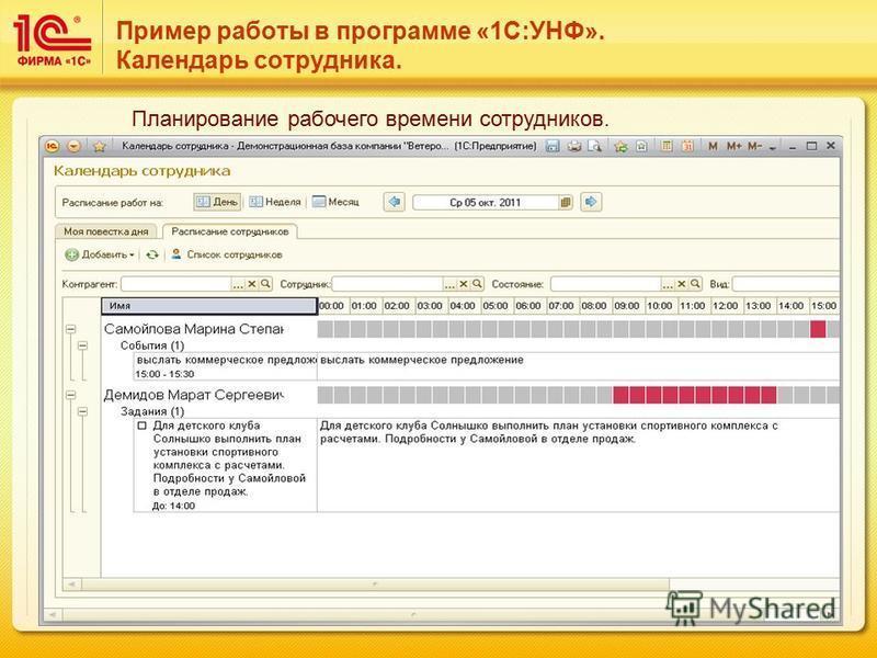 Пример работы в программе «1С:УНФ». Календарь сотрудника. Планирование рабочего времени сотрудников.