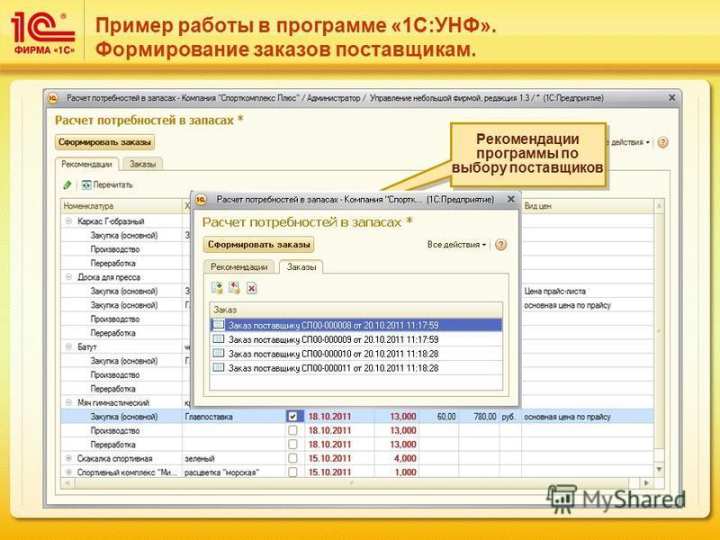 Рекомендации программы по выбору поставщиков Пример работы в программе «1С:УНФ». Формирование заказов поставщикам.