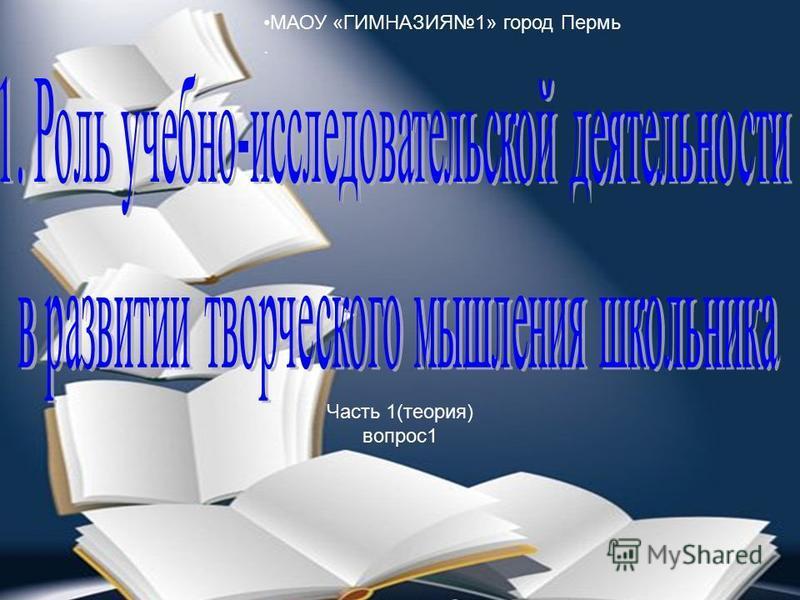 МАОУ «ГИМНАЗИЯ1» город Пермь. Часть 1(теория) вопрос 1