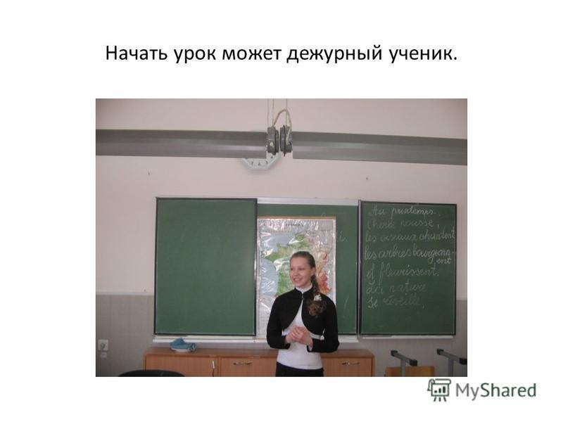 Начать урок может дежурный ученик.