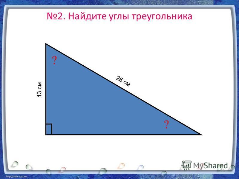 2. Найдите углы треугольника ? ? 13 см 26 см 28
