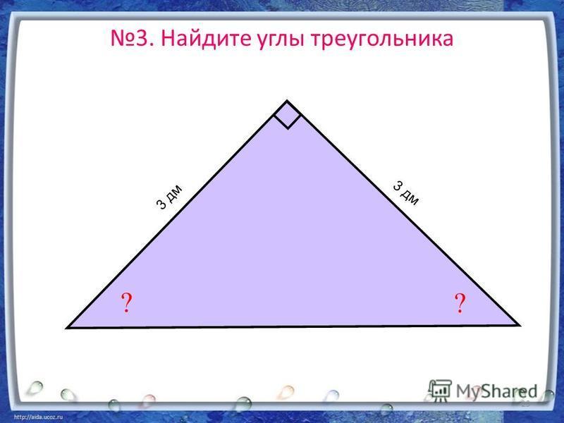 3. Найдите углы треугольника ? ? 3 дм 29