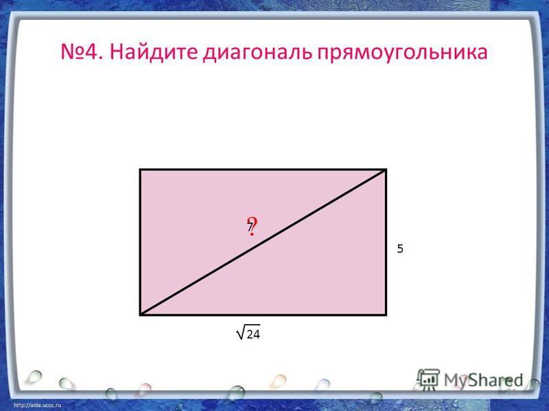 4. Найдите диагональ прямоугольника 5 ? 7 24 30