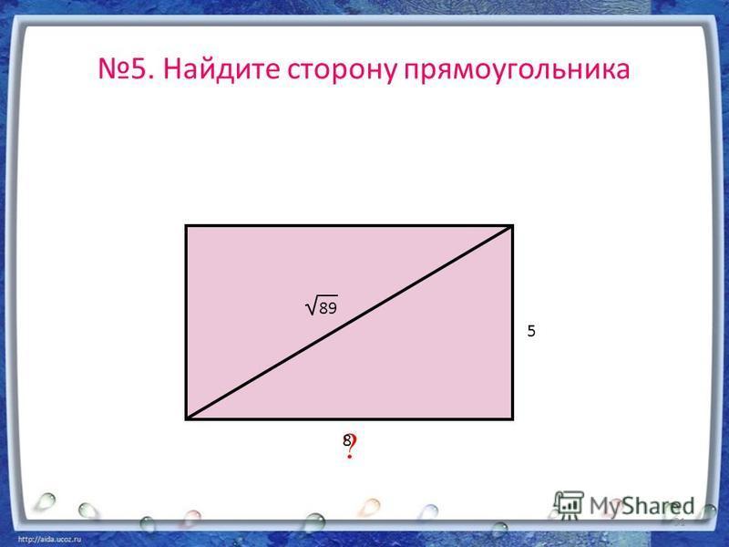 5. Найдите сторону прямоугольника 5 ? 8 89 31