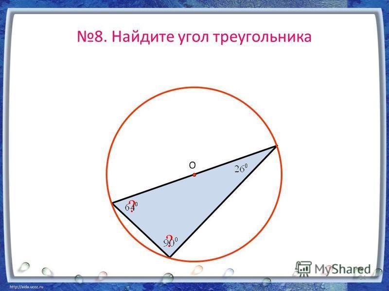 8. Найдите угол треугольника О ? ? 34