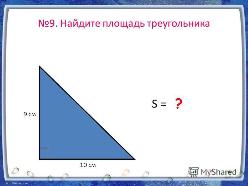 9. Найдите площадь треугольника 10 см 9 см S = 45 см 2 ? 35