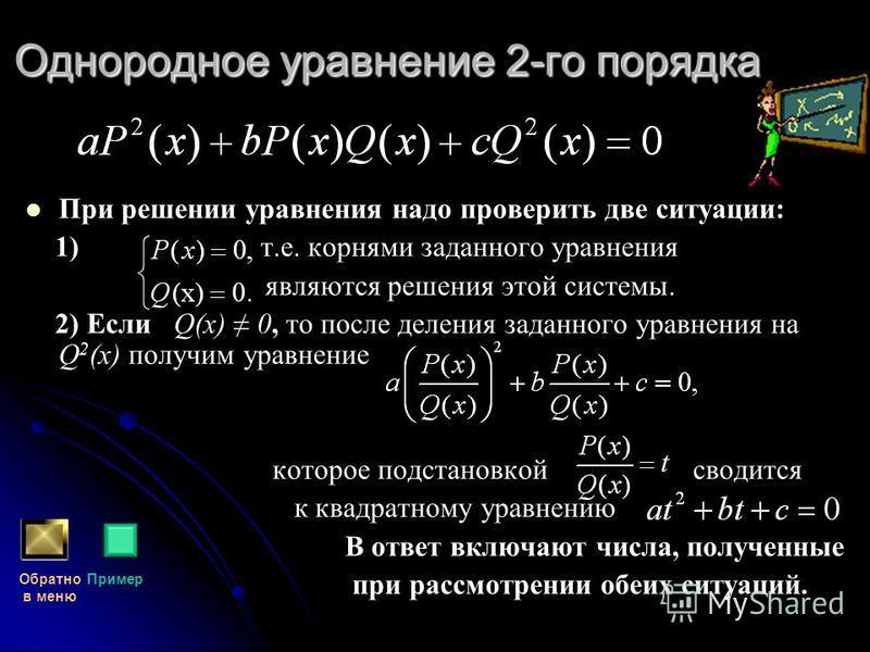 Однородное уравнение 2-го порядка При решении уравнения надо проверить две ситуации: 1) т.е. корнями заданного уравнения являются решения этой системы. 2) Если Q(x) 0, то после деления заданного уравнения на Q 2 (x) получим уравнение которое подстано
