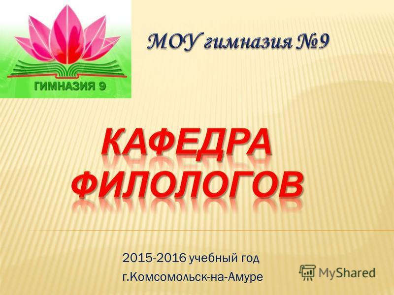 2015-2016 учебный год г.Комсомольск-на-Амуре