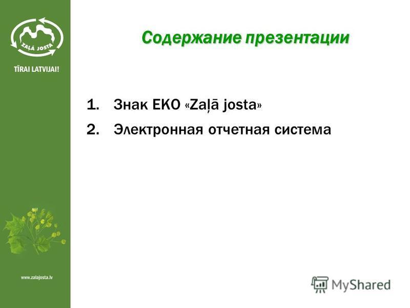 1. Знак EKO «Zaļā josta» 2. Электронная отчетная система Содержание презентации