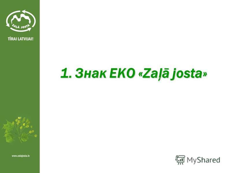 1. Знак EKO «Zaļā josta»