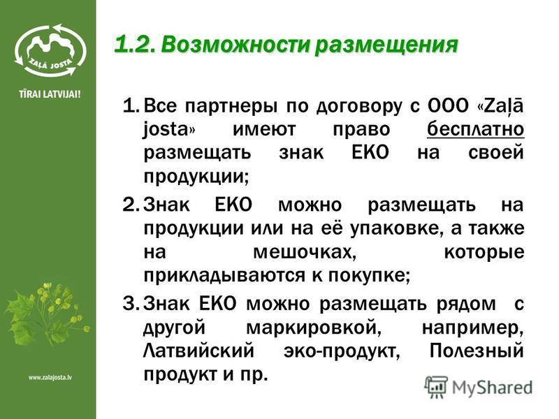 1.2. Возможности размещения 1. 1. Все партнеры по договору с ООО «Zaļā josta» имеют право бесплатно размещать знак EKO на своей продукции; 2. 2. Знак EKO можно размещать на продукции или на её упаковке, а также на мешочках, которые прикладываются к п