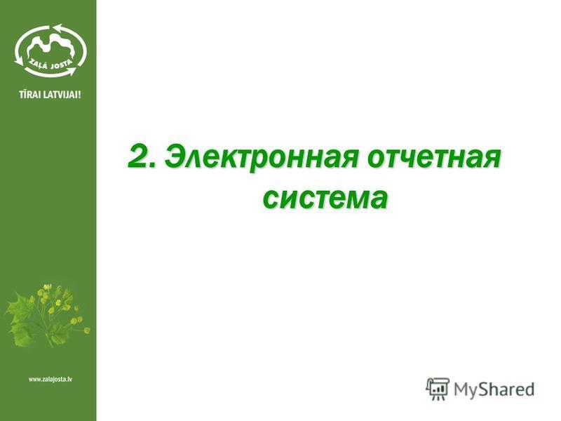 2. Электронная отчетная система