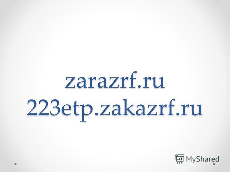 zarazrf.ru 223etp.zakazrf.ru