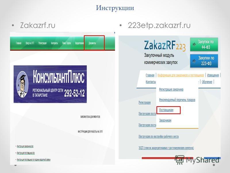 Инструкции 223etp.zakazrf.ru Zakazrf.ru