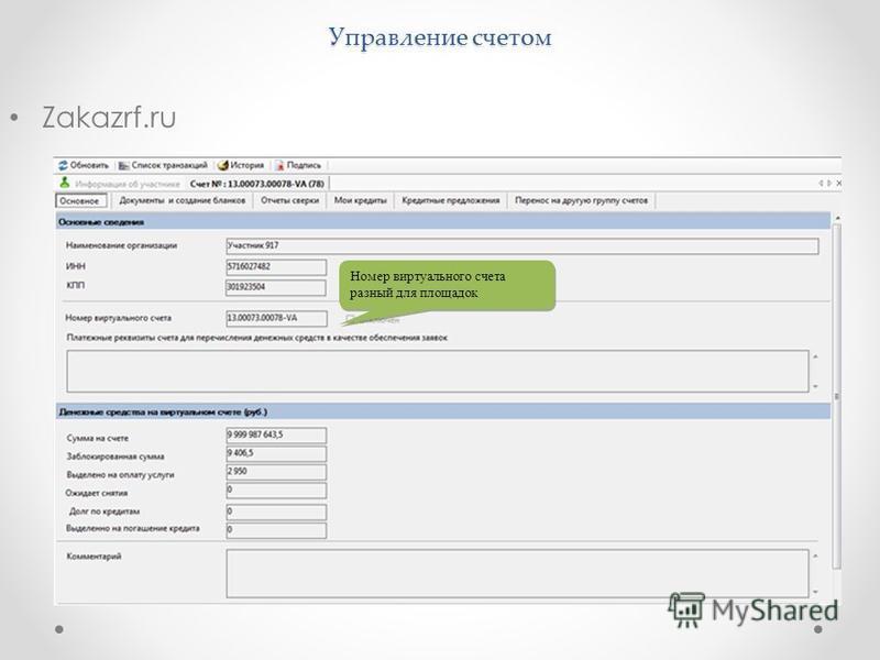 Управление счетом 223etp.zakazrf.ru Zakazrf.ru Номер виртуального счета разный для площадок