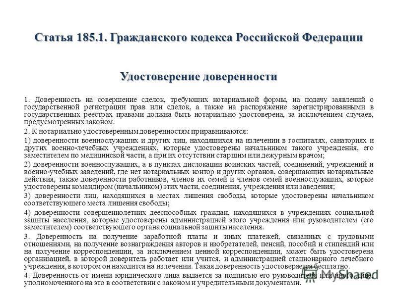 Статья 185.1. Гражданского кодекса Российской Федерации Удостоверение доверенности 1. Доверенность на совершение сделок, требующих нотариальной формы, на подачу заявлений о государственной регистрации прав или сделок, а также на распоряжение зарегист