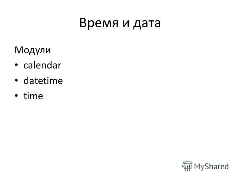 Время и дата Модули calendar datetime time