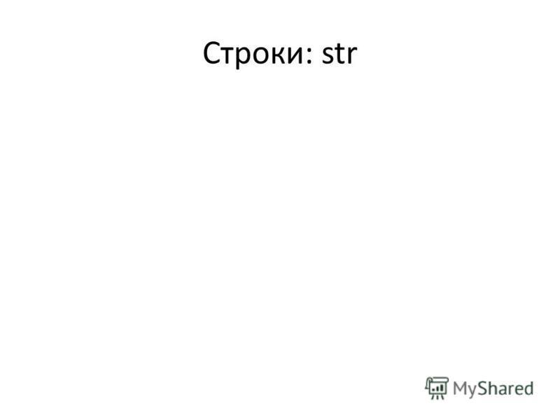 Строки: str