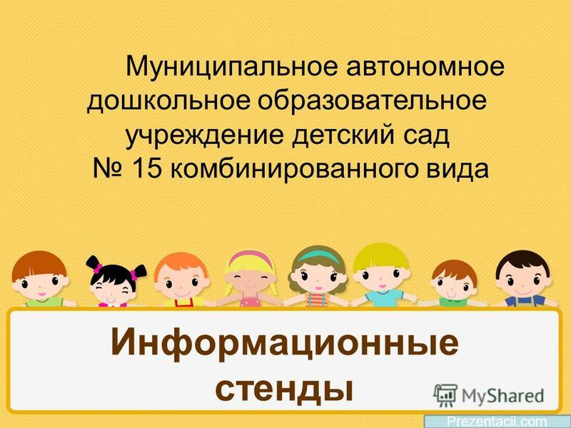 Информационные стенды Prezentacii.com Муниципальное автономное дошкольное образовательное учреждение детский сад 15 комбинированного вида