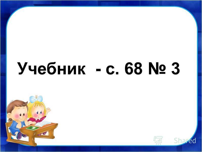 Учебник - с. 68 3