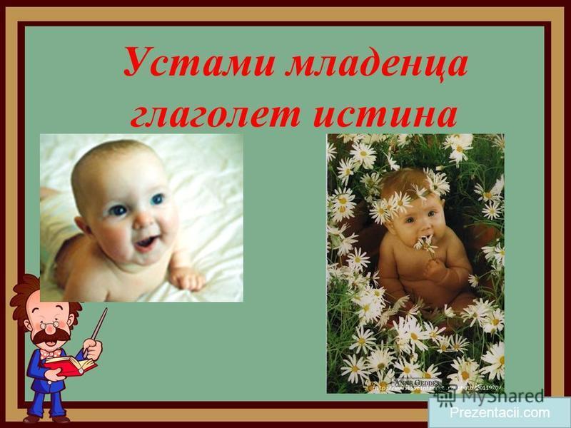 Устами младенца глаголет истина Prezentacii.com