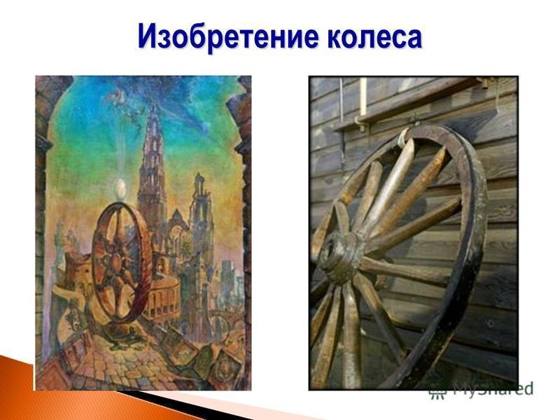 Изобретение колеса
