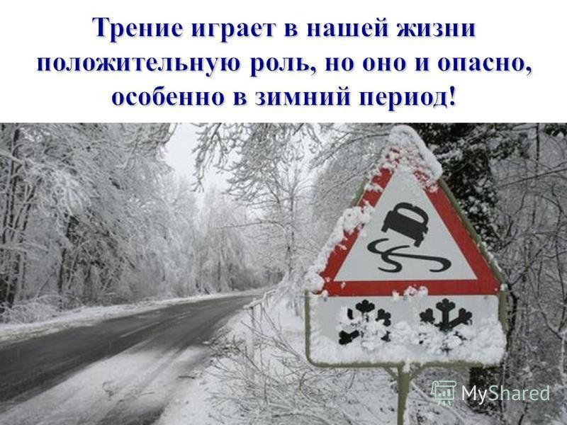 Трение играет в нашей жизни положительную роль, но оно и опасно, особенно в зимний период!