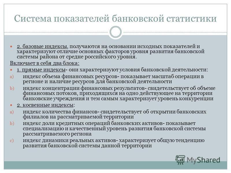 2. базовые индексы, получаются на основании исходных показателей и характеризуют отличие основных факторов уровня развития банковской системы района от средне российского уровня. Включает в себя два блока: 1. прямые индексы- они характеризуют условия
