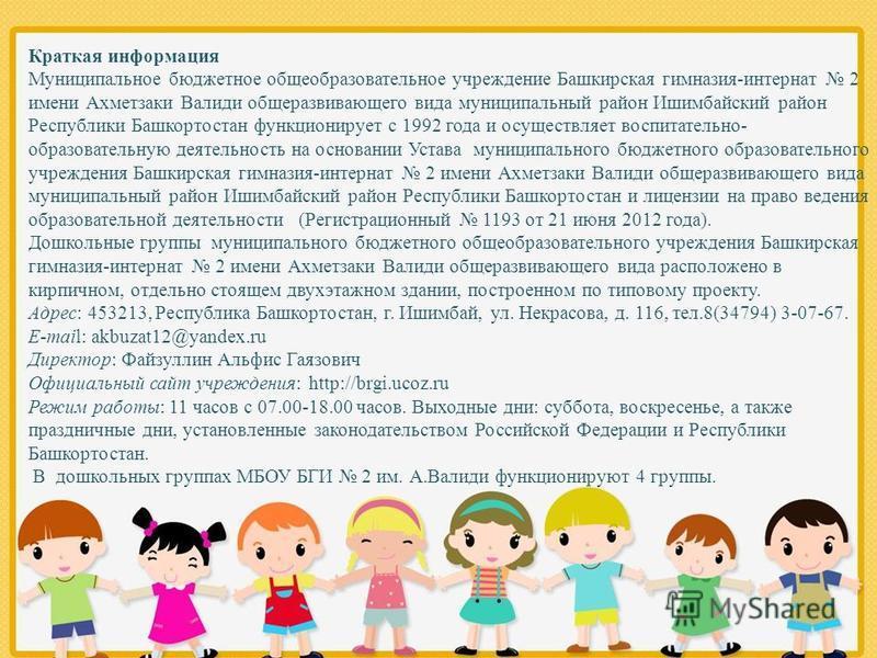 Краткая информация Муниципальное бюджетное общеобразовательное учреждение Башкирская гимназия-интернат 2 имени Ахметзаки Валиди общеразвивающего вида муниципальный район Ишимбайский район Республики Башкортостан функционирует с 1992 года и осуществля