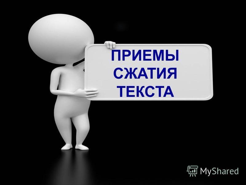 ПРИЕМЫ СЖАТИЯ ТЕКСТА