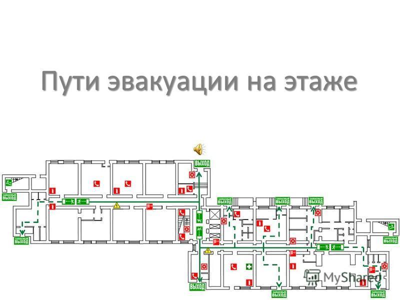 План эвакуации размещён на каждом этаже корпуса 2 на лифтовой площадке. Выход из здания осуществляется через основной или два резервных выхода. Аварийная эвакуация с этажей может осуществляться с использованием индивидуального спасательного устройств