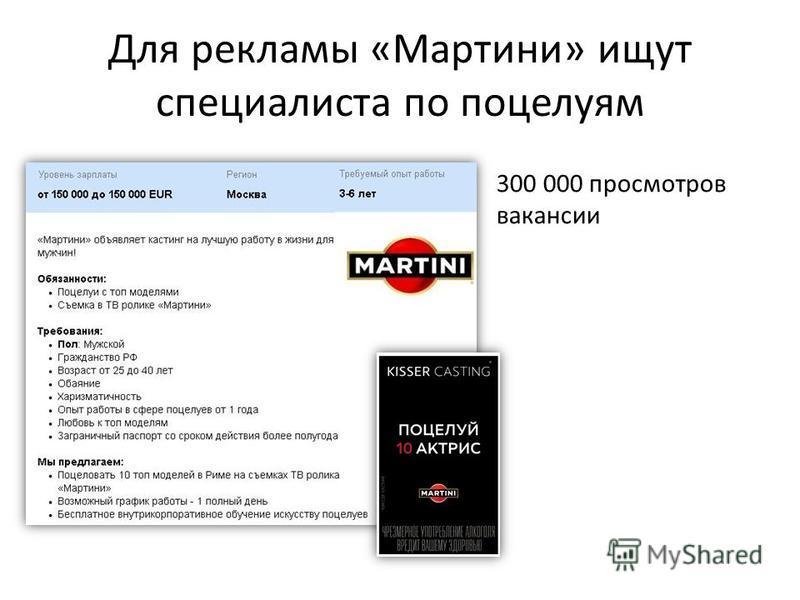 Для рекламы «Мартини» ищут специалиста по поцелуям 300 000 просмотров вакансии