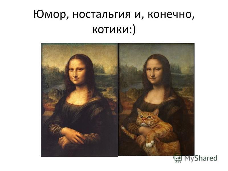 Юмор, ностальгия и, конечно, котики:)