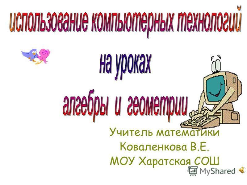 Учитель математики Коваленкова В.Е. МОУ Харатская СОШ
