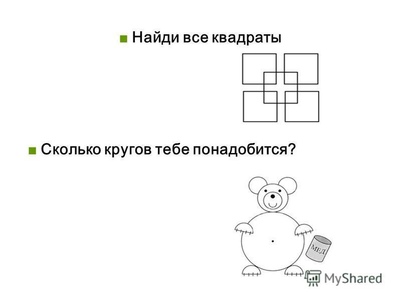 Найди все квадраты Сколько кругов тебе понадобится?