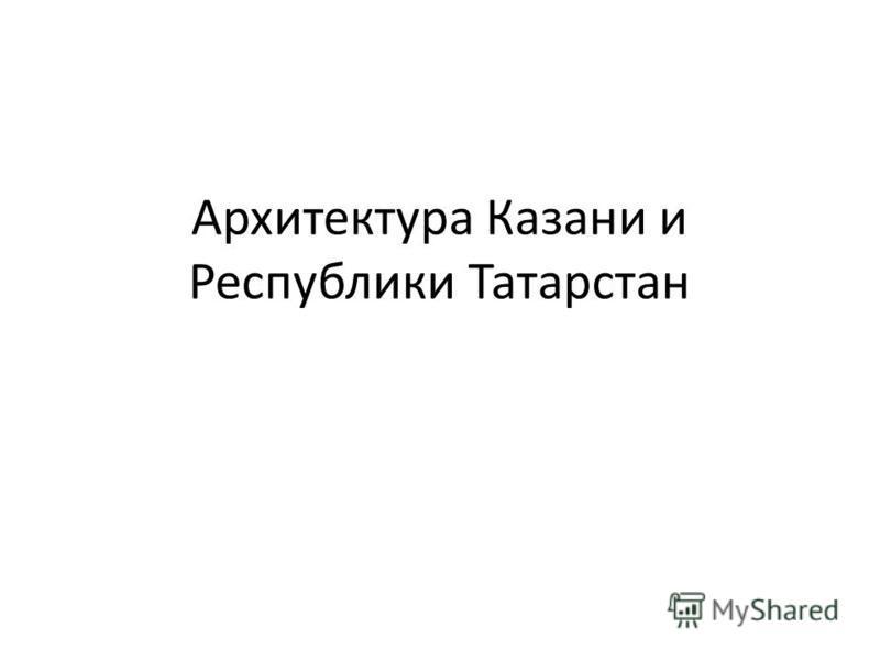 Архитектура Казани и Республики Татарстан