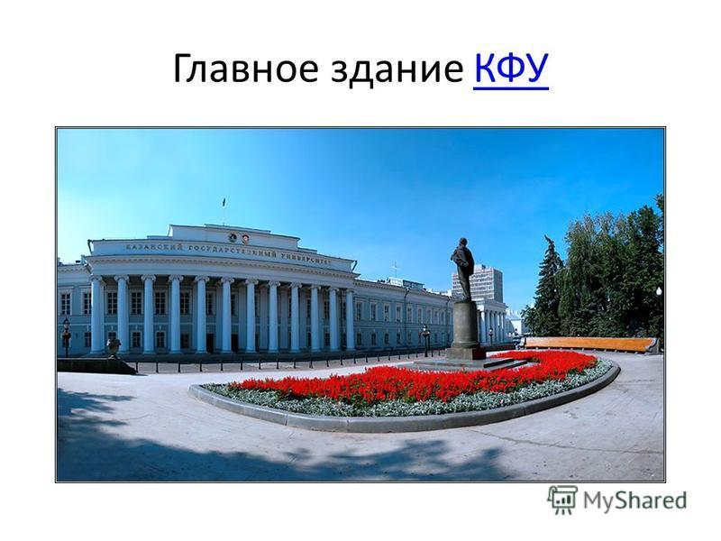 Главное здание КФУКФУ