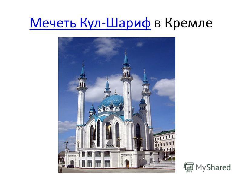 Мечеть Кул-Шариф Мечеть Кул-Шариф в Кремле