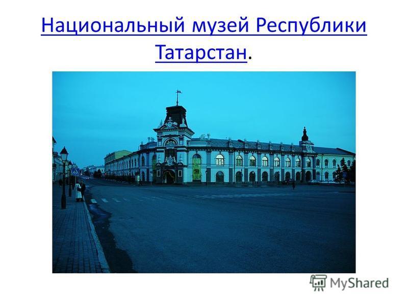 Национальный музей Республики Татарстан Национальный музей Республики Татарстан.