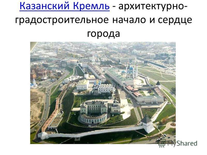 Казанский Кремль Казанский Кремль - архитектурно- градостроительное начало и сердце города