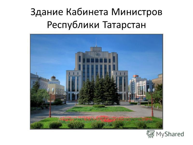 Здание Кабинета Министров Республики Татарстан