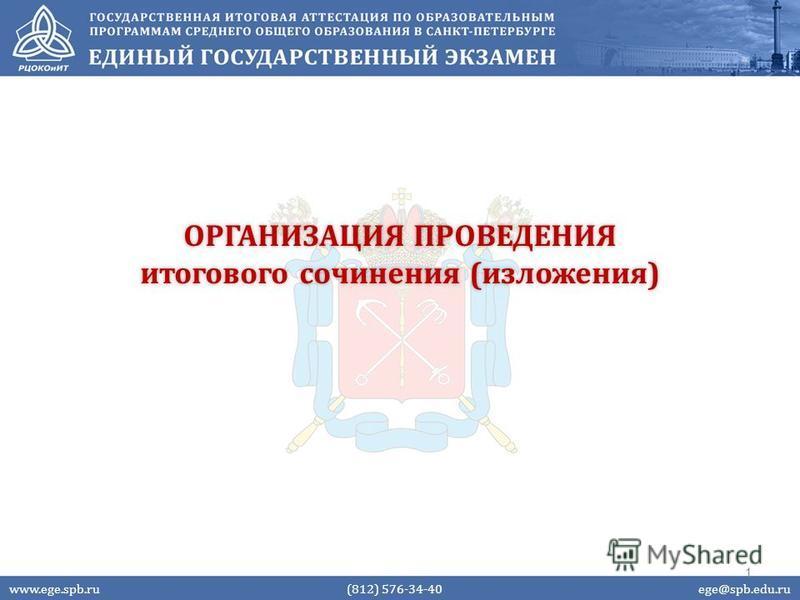 1 ОРГАНИЗАЦИЯ ПРОВЕДЕНИЯ итогового сочинения (изложения) www.ege.spb.ru (812) 576-34-40 ege@spb.edu.ru
