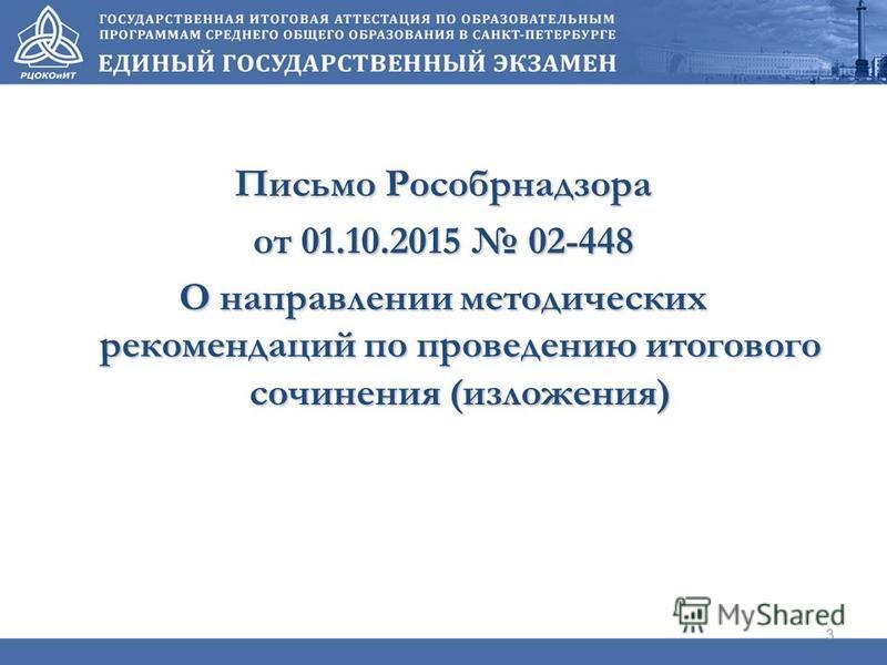 3 Письмо Рособрнадзора от 01.10.2015 02-448 О направлении методических рекомендаций по проведению итогового сочинения (изложения)