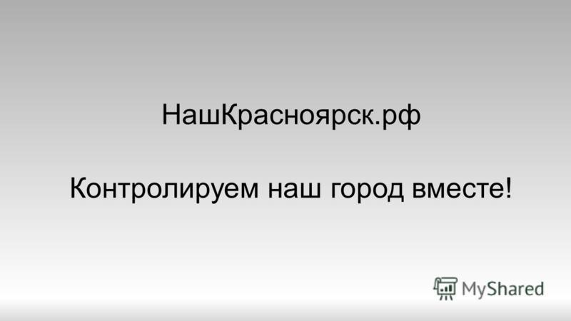 Наш Красноярск.рф Контролируем наш город вместе!
