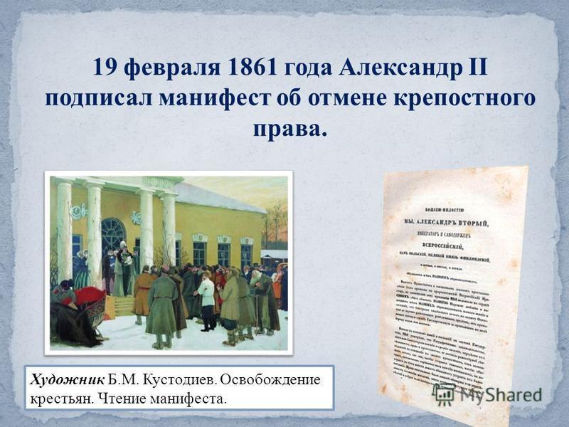 19 февраля 1861 года Александр II подписал манифест об отмене крепостного права. Художник Б.М. Кустодиев. Освобождение крестьян. Чтение манифеста.