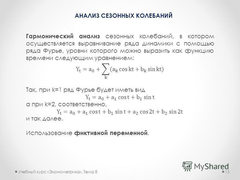 Учебный курс «Эконометрика». Тема 8 АНАЛИЗ СЕЗОННЫХ КОЛЕБАНИЙ 15